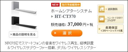 HT-CT370