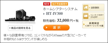 HT-IV300