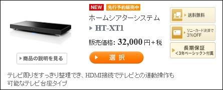 HT-XT1