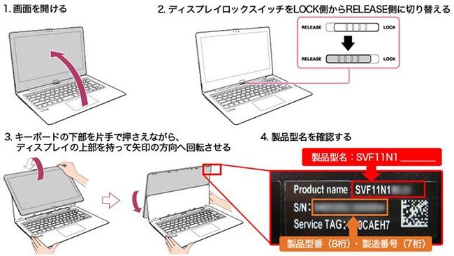 VAIO Fit 11Aの型名の確認の仕方