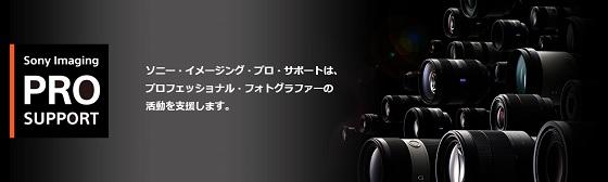 ソニー・イメージング・プロ・サポート