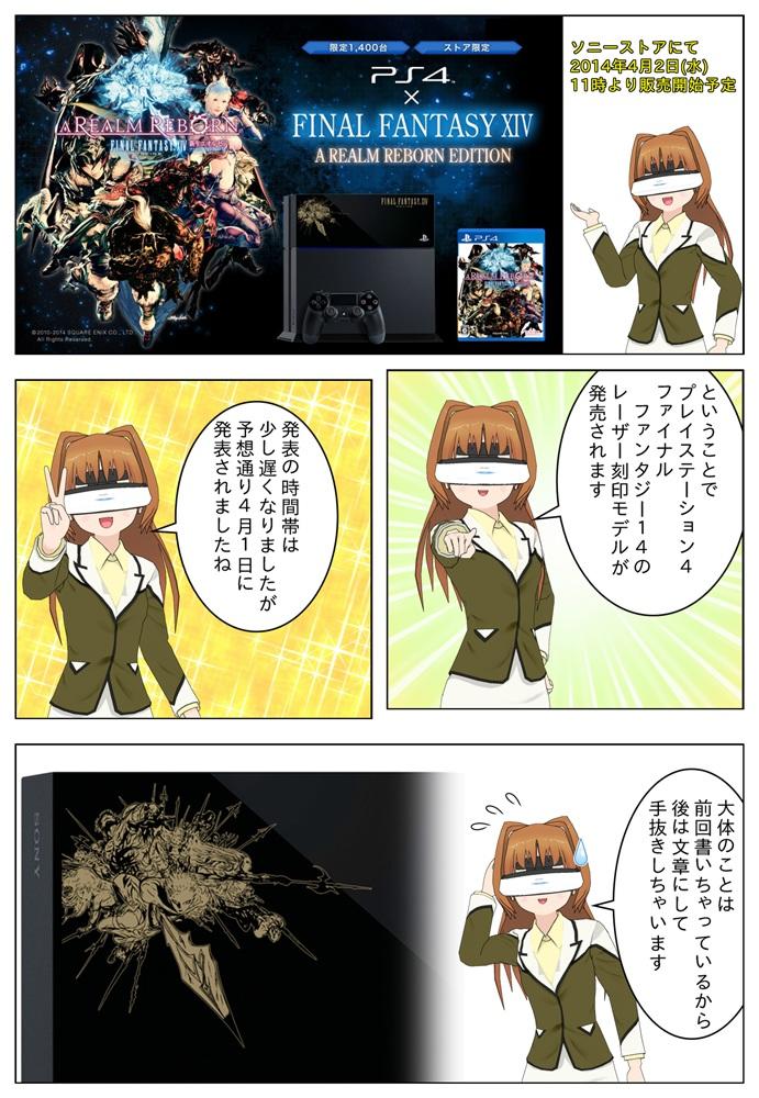 PlayStation4 限定刻印モデル FINAL FANTASY XIV: A REALM REBORN EDITIONの販売開始