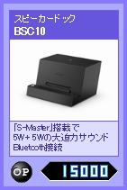 BSC10