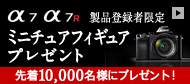 α7・α7R キャンペーン