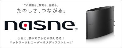 nasne(ナスネ)