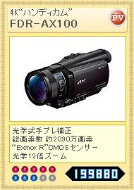 HDR-AX100