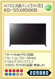 KD-55X8500B