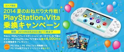 PlayStation Vita 乗換キャンペーン