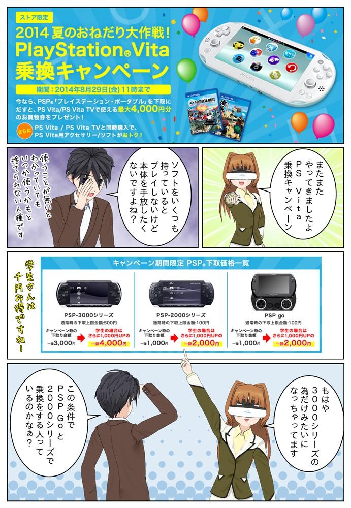 PSPを下取にだしてPS Vita の購入に使える最大4,000円分のお買い物券が貰えるPlayStation Vita 乗換キャンペーンが開始