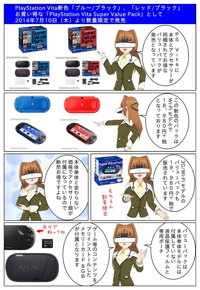 PlayStation Vita 新色&お買い得な「PlayStation Vita Super Value Pack」を数量限定で発売