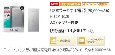 CP-B20