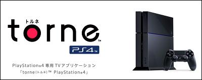 PS4用torne(トルネ)