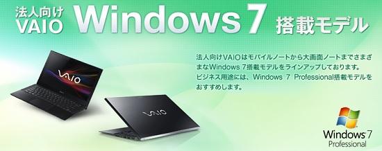 VAIO Windows7 搭載モデル