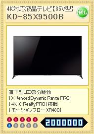 KD-85X9500B
