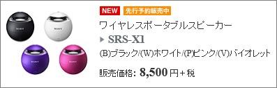 SRS-X1