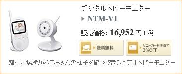 SonyStore NTM-V1