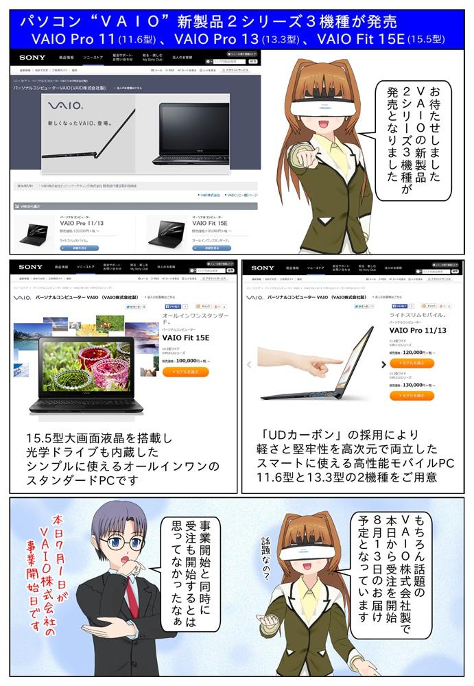 """パソコン""""VAIO""""新製品 VAIO Fit 15E、VAIO Pro 11、VAIO Pro13 の2シリーズ3機種が発売"""