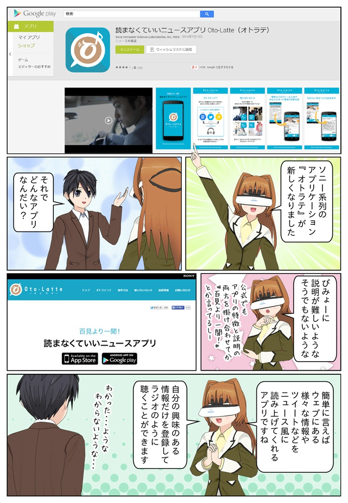ソニー系アプリ『Oto-Latte(オトラテ)』が新しくなりました