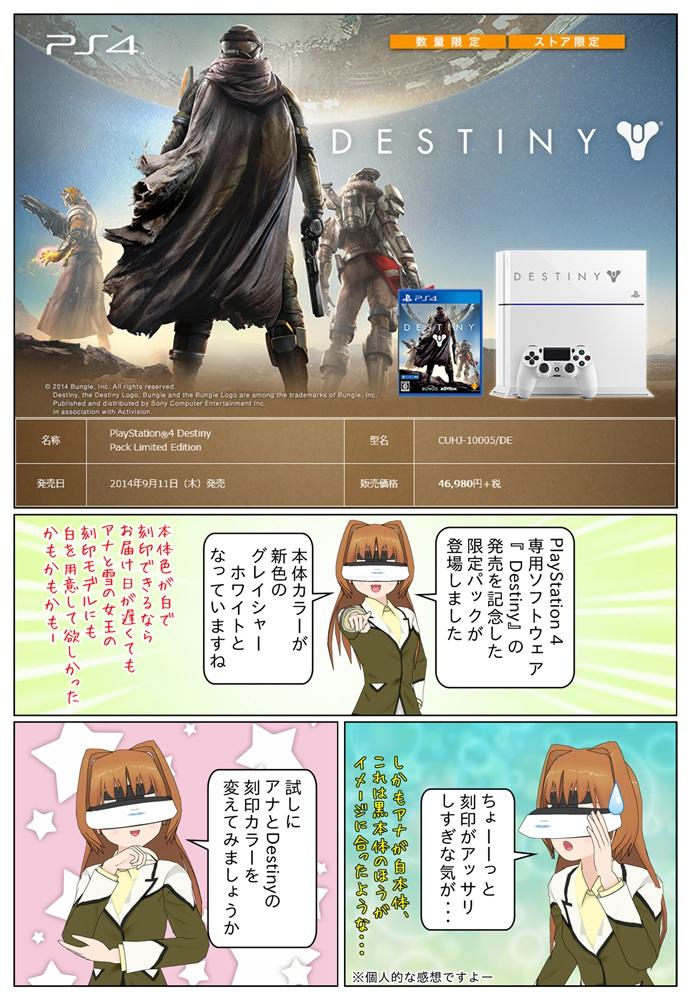 PlayStation 4 限定品 Destiny Pack Limited Edition 発売