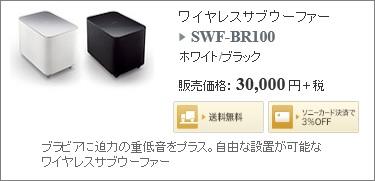ソニーストア SWF-BR100