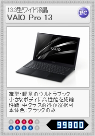 VAIO Pro 13