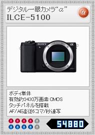 ILCE-5100