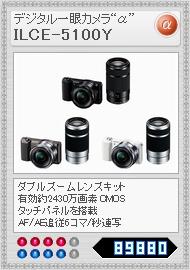 ILCE-5100Y