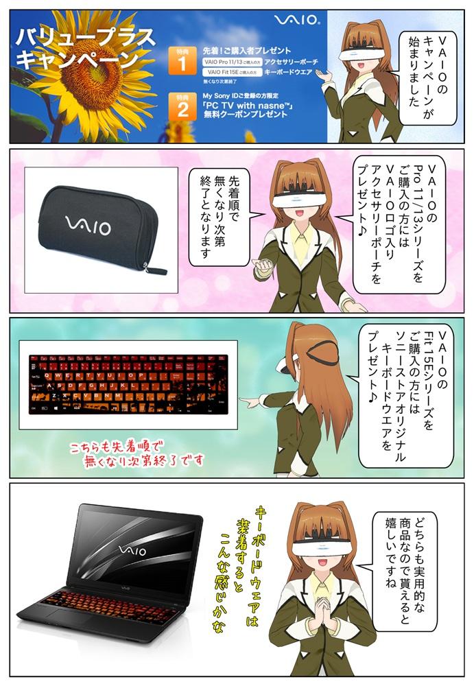 VAIO製VAIOバリュープラスキャンペーン開始。VAIOロゴ入りアクセサリーポーチやオリジナルキーボードウェアが貰えます