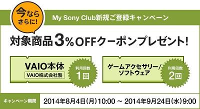 My Sony Club 新規登録キャンペーン