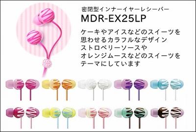 MDR-EX25LP