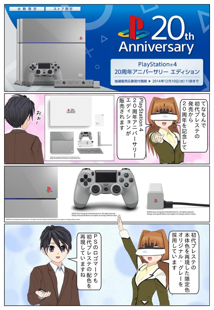 1994年12月3日の初代「プレイステーション」の発売から20年を記念し、「PlayStation 4 20周年アニバーサリー エディション」を数量限定で発売。