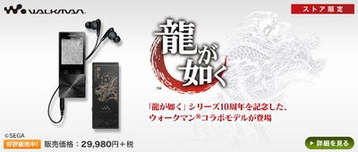 ウォークマン Aシリーズ 龍が如く 10th Anniversary Edition