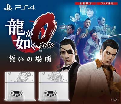 PlayStation 4 龍が如く0 桐生一馬 Edition/真島吾朗 Edition