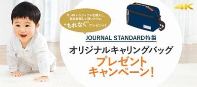 JOURNAL STANDARD特製オリジナルキャリングバッグプレゼントキャンペーン