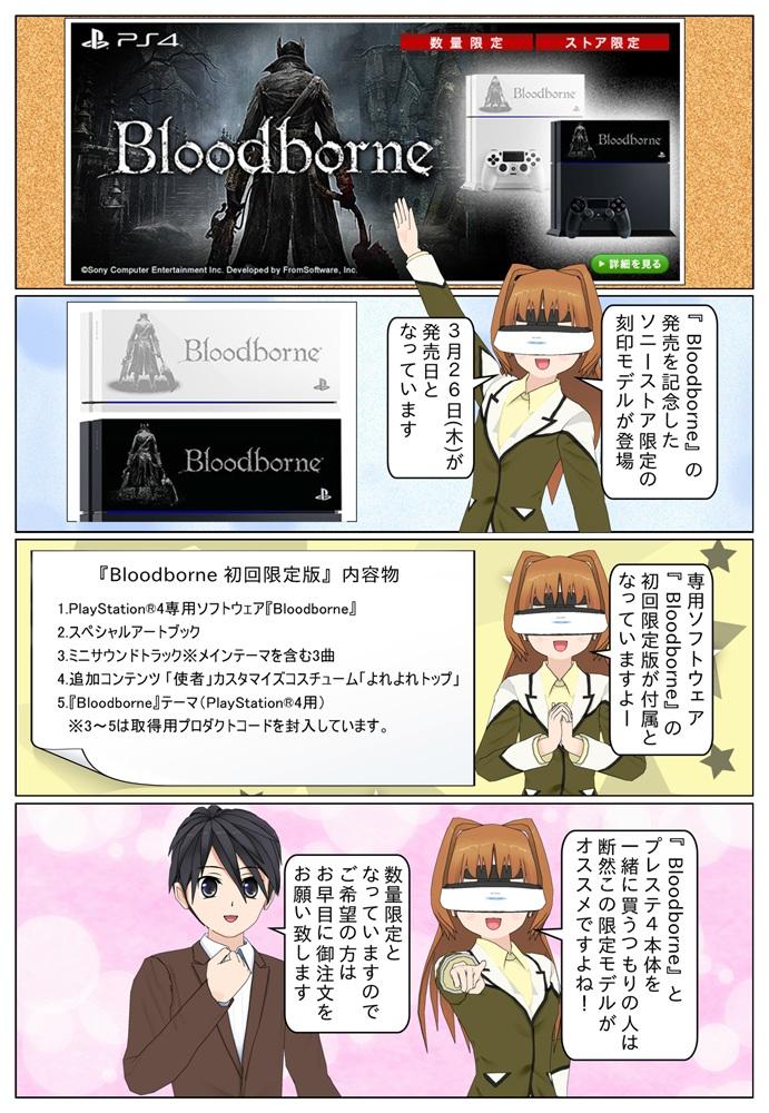 PlayStation 4専用ソフトウェア『Bloodborne』の発売を記念した、ソニーストア限定の刻印モデルが登場。『Bloodborne 初回限定版』も付属しています