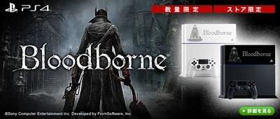 Bloodborne Limited Edition