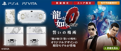 PlayStation 4/Vita 龍が如く0 Edition