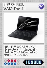 VAIO Pro 11