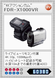 FDR-X1000VR