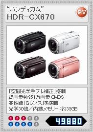 HDR-CX670