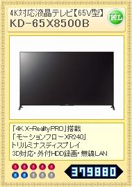 KD-65X8500B