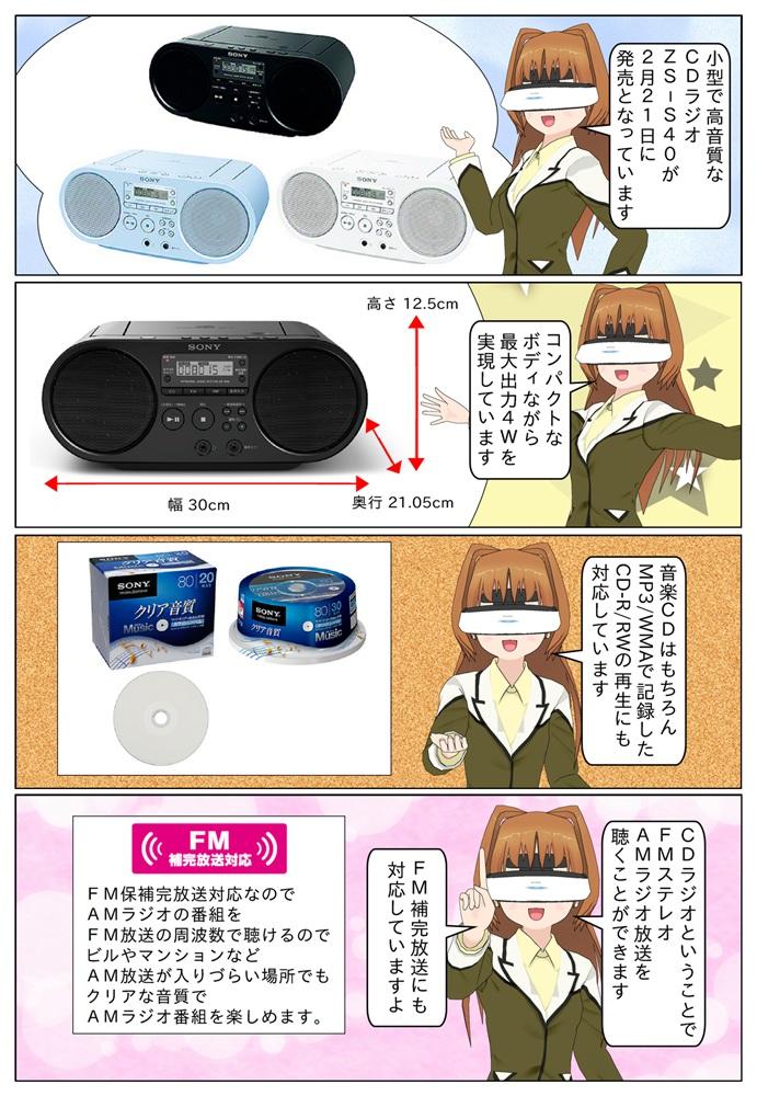 ソニーがコンパクトなボディに最大出力4Wを実現し、音質にこだわった小型・高音質CDラジオ ZS-S40を発売。FM補完放送にも対応しています