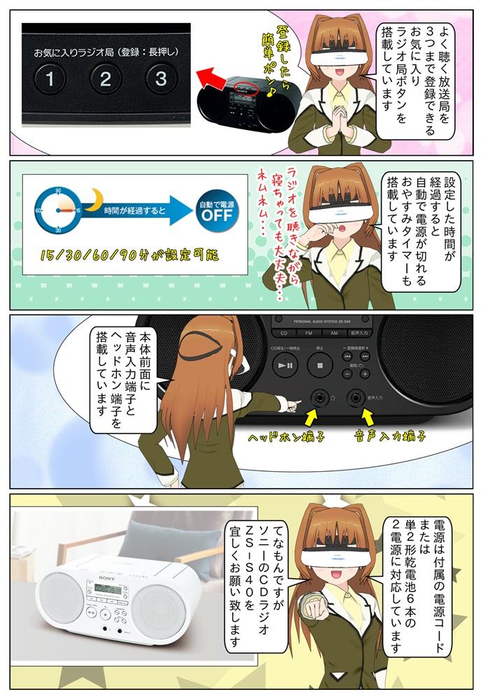 ソニーのCDラジオ ZS-S40は、お気に入りラジオボタンやおやすみタイマー、音声入力端子やヘッドホン端子を搭載しています。