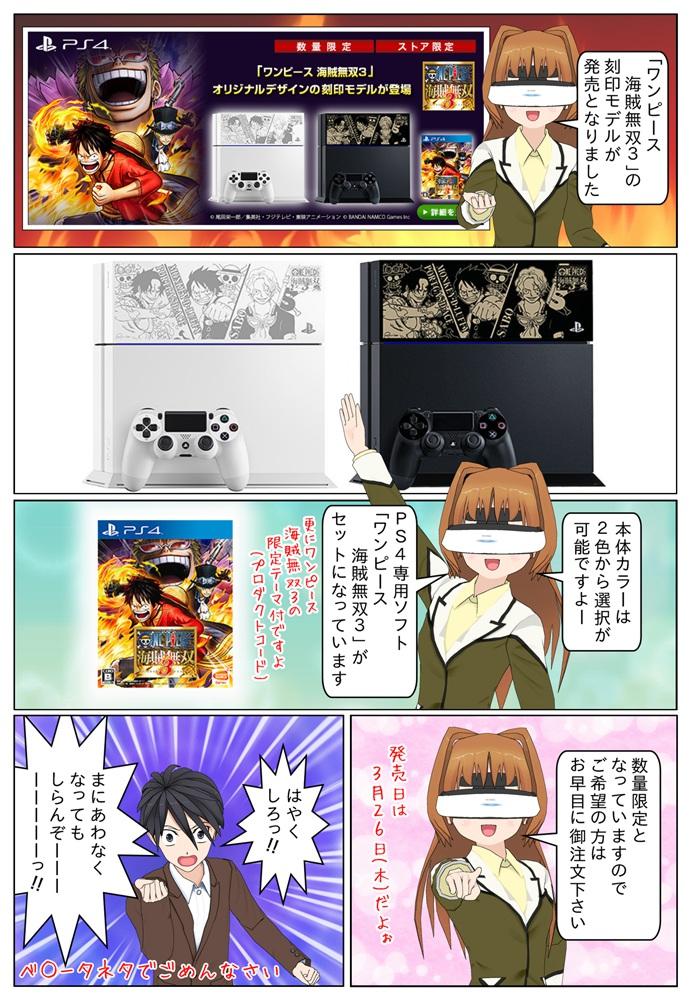 PlayStation4専用ソフトウェア『ワンピース 海賊無双3』の発売を記念した、ソニーストア限定の刻印モデルが登場