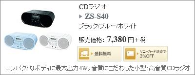 ソニーストア ZS-S40