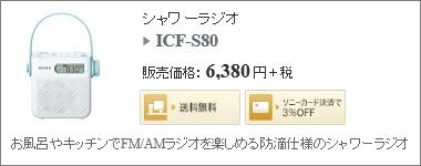 ソニーストア ICF-S80