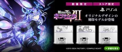 PlayStation 4 新次元ゲイム ネプテューヌVⅡ 限定刻印モデル