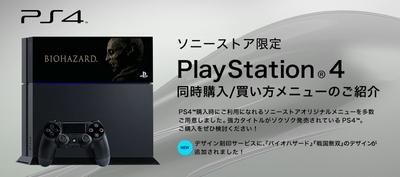 ソニーストア限定 PlayStation 4同時購入/買い方メニューのご紹介