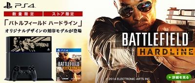 PlayStation4 バトルフィールド ハードライン