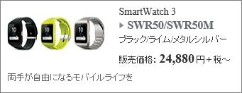 SWR50M/S